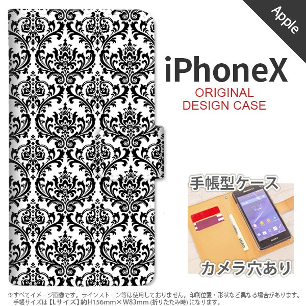 手帳型 ケース  スマホ カバー iPhoneX アイフォ...