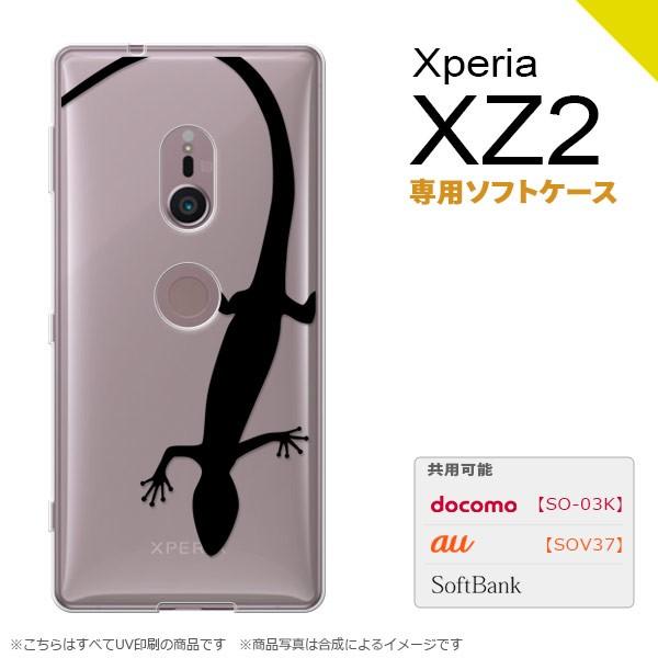 Xperia XZ2 エクスペリア XZ2 SO-03K SOV37 専用 ...