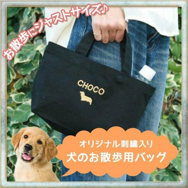 トートバック 名入れ オリジナル お散歩 犬 刺繍 ...
