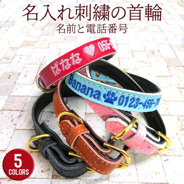 【送料無料】犬の首輪 名入れ 刺繍 迷子札 子犬 ...