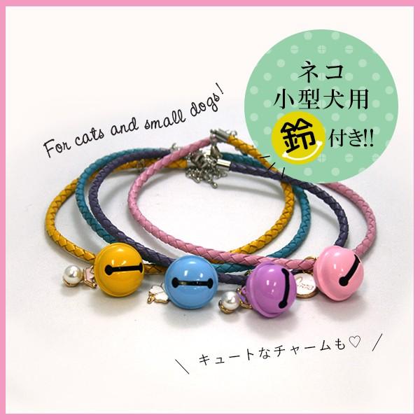 【送料無料】猫 チョーカー 鈴 首輪 ネコグッズ ...
