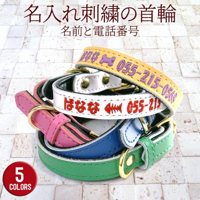 メール便 送料無料 犬 首輪 犬 首輪 名入れ 迷子...