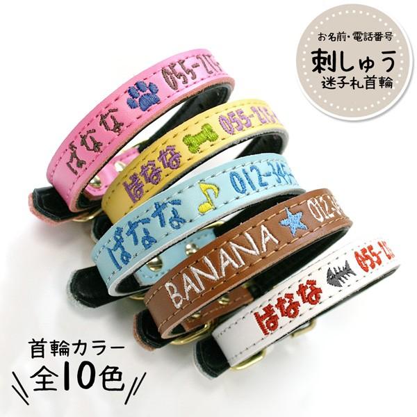 送料無料 犬 首輪 名入れ 犬の首輪 迷子札 小型犬...