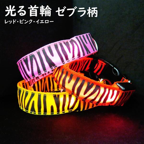 犬 首輪 光る首輪 ゼブラ柄 犬用 猫 首輪 犬LED S...