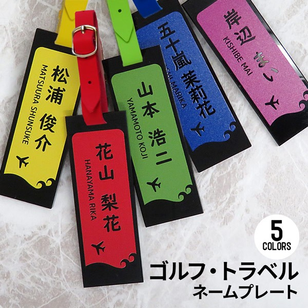 ネームプレート ネームタグ ゴルフ シンプル 漢字...