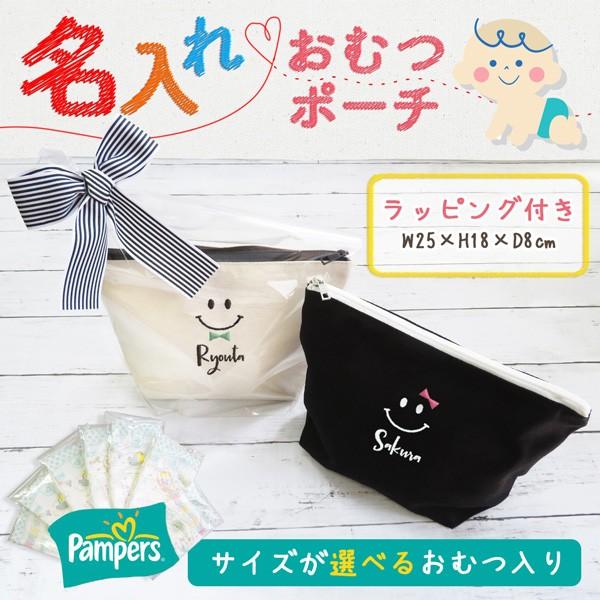 【送料無料】出産祝い おむつポーチ 名入れ スマ...