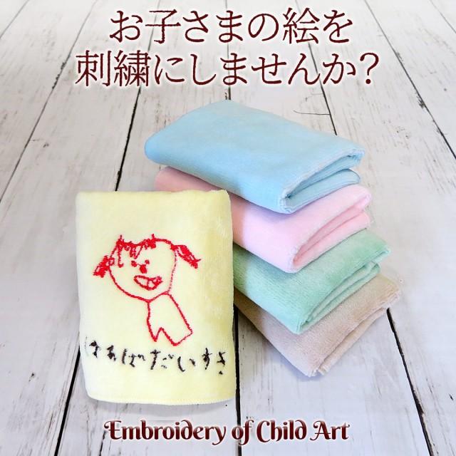 【似顔絵 刺繍 ギフト】タオルハンカチ 子どもの...