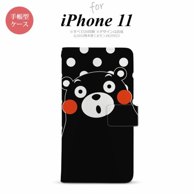 iPhone11 手帳型スマホケース カバー くまモン 水...
