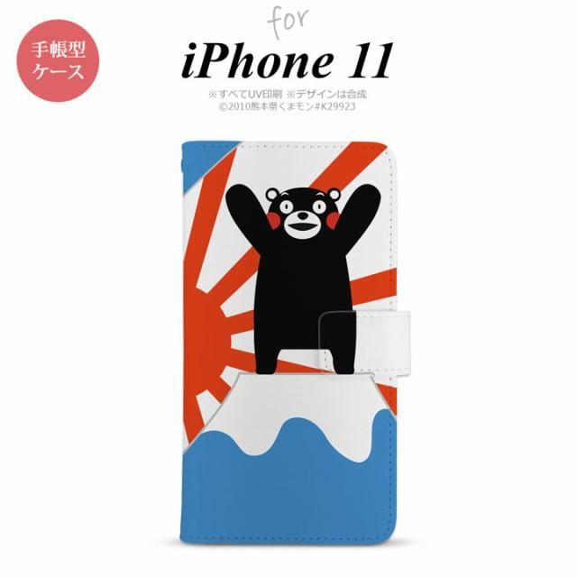 iPhone11 手帳型スマホケース カバー くまモン 富...