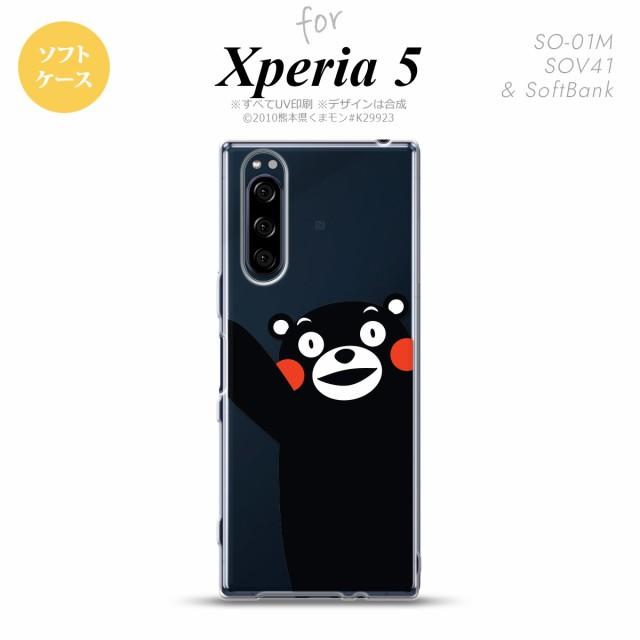 Xperia5 SO-01M SOV41 スマホケース ソフトケース...