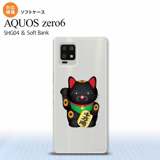 SHG04 AQUOS zero6 ケース ソフトケース 招き猫 ...