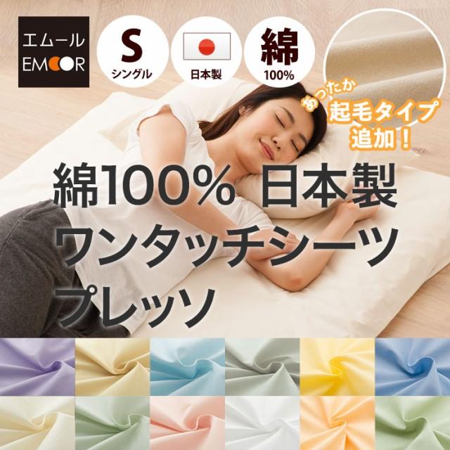 日本製 ワンタッチシーツ シングルサイズ 「プレ...