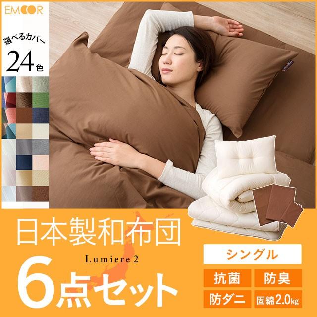 布団セット 日本製 シングルサイズ カバー付き 6...
