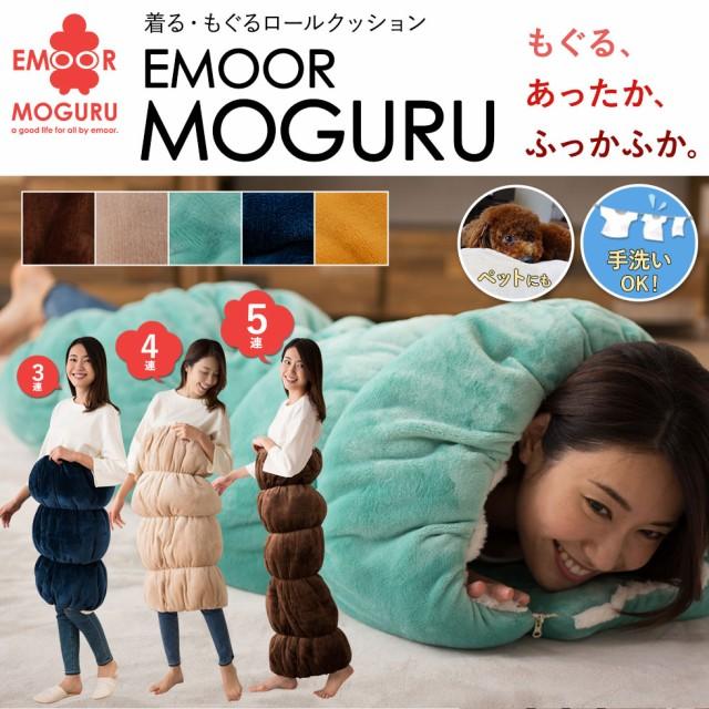 EMOOR MOGURU(エムモグ) 着るロールクッション ...