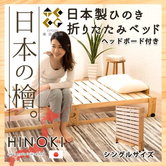 ベッド 日本製 すのこベッド ヒノキの折りたたみ...
