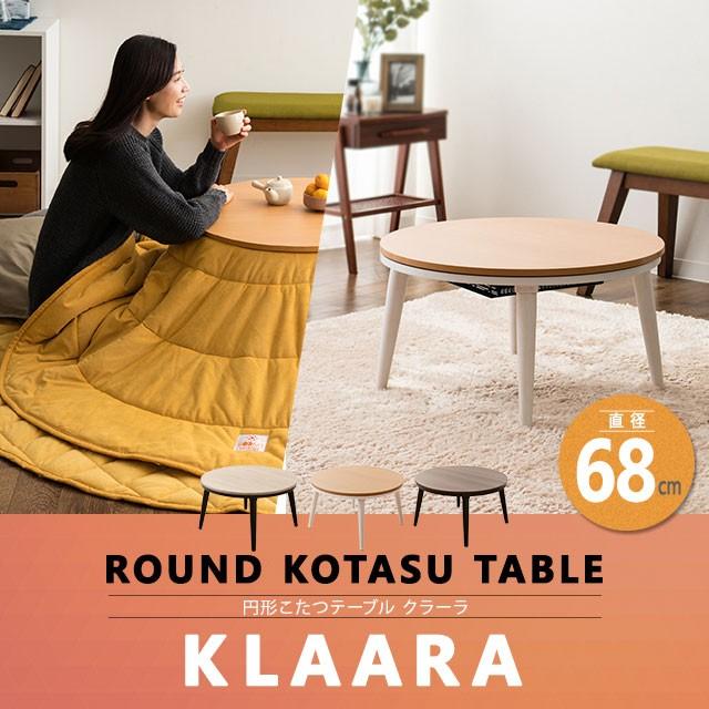 こたつテーブル オーバル 円形 丸型 テーブル こ...