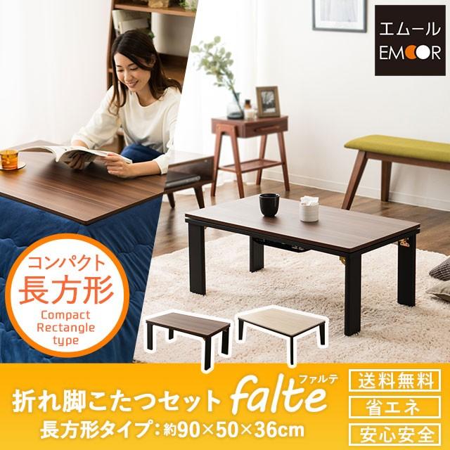 こたつテーブル コンパクト 長方形 省スペース 折...