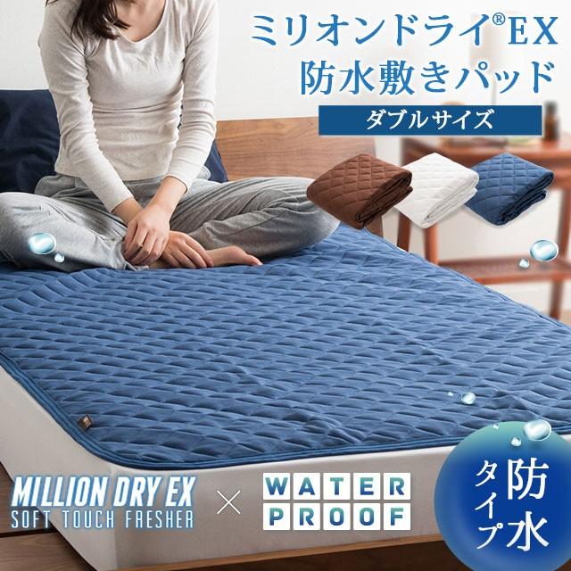敷きパッド 防水シーツ 敷き布団カバー ベッドパ...