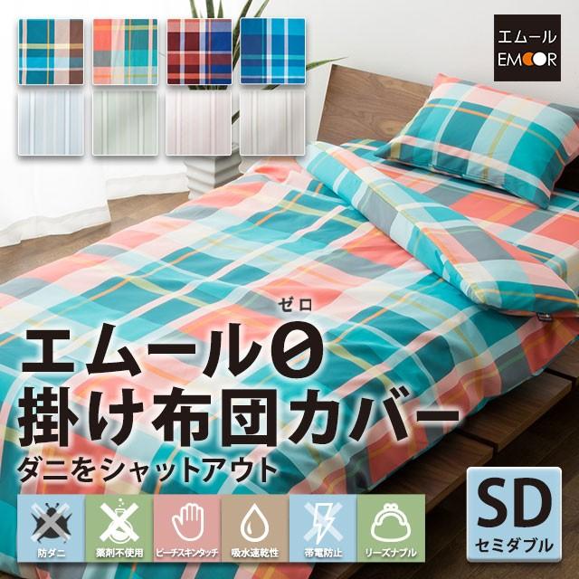 布団カバー エムールゼロ 薬剤不使用のベッド用防...