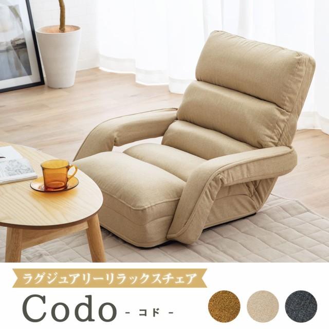 座椅子 一人用 リクライニングチェア コンパクト ...