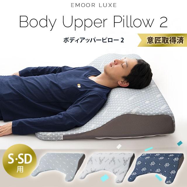 枕 傾斜枕 父の日 S SD 兼用 洗える 洗濯可 高さ ...