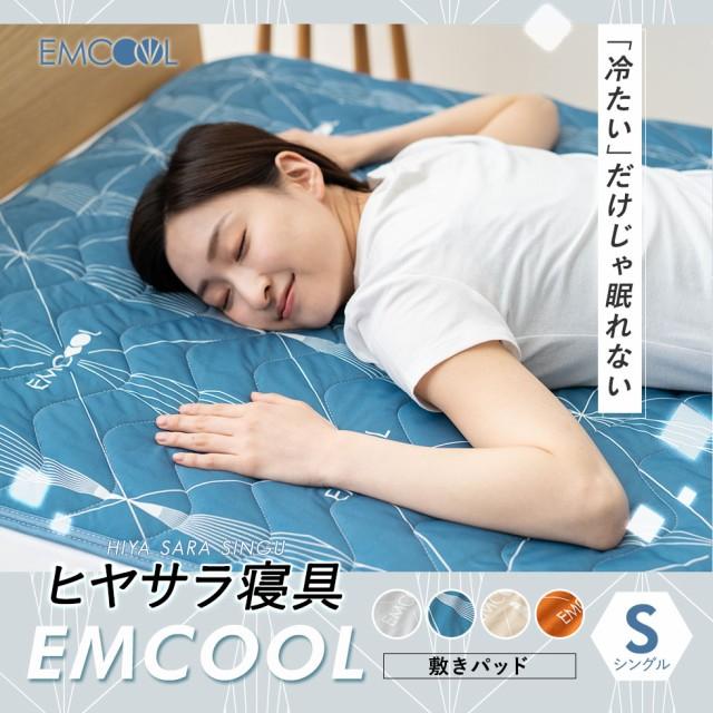 冷感 敷きパッド シングル EMCOOL 洗える 洗濯 吸...