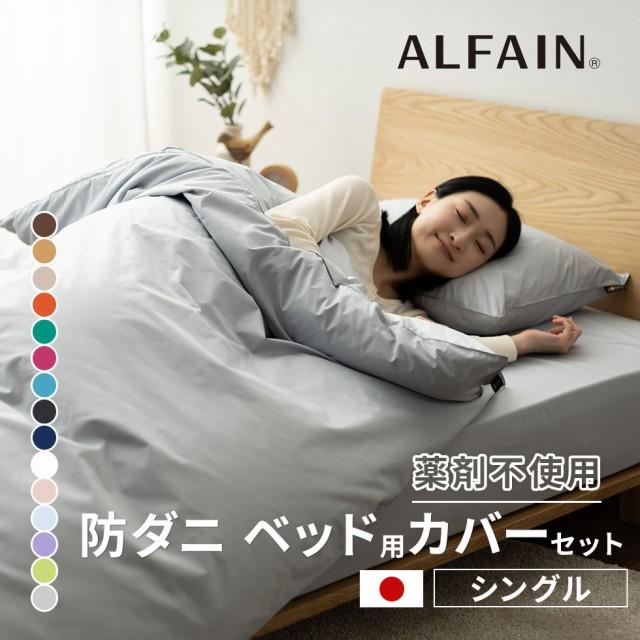 ベッド用 カバー 3点 セット シングル 日本製 洗...