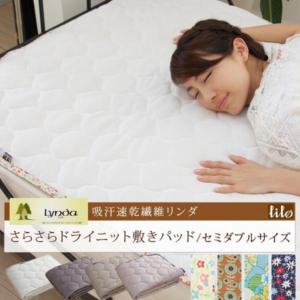 さらさらドライニット 涼感敷きパッド セミダブルサイズ 敷パッド ベッドパッド ベッドパット ベットパット ニットメッシュ クールマット