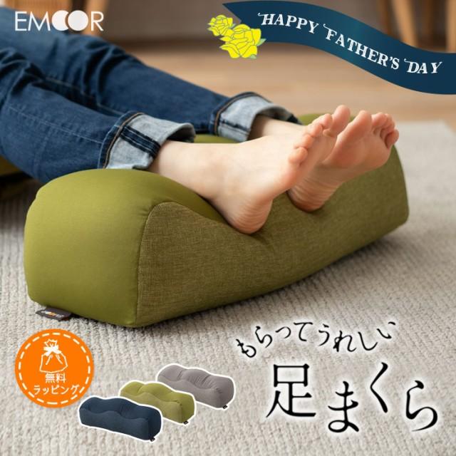 足枕 枕 父の日 ギフト プレゼント 2021 クッショ...