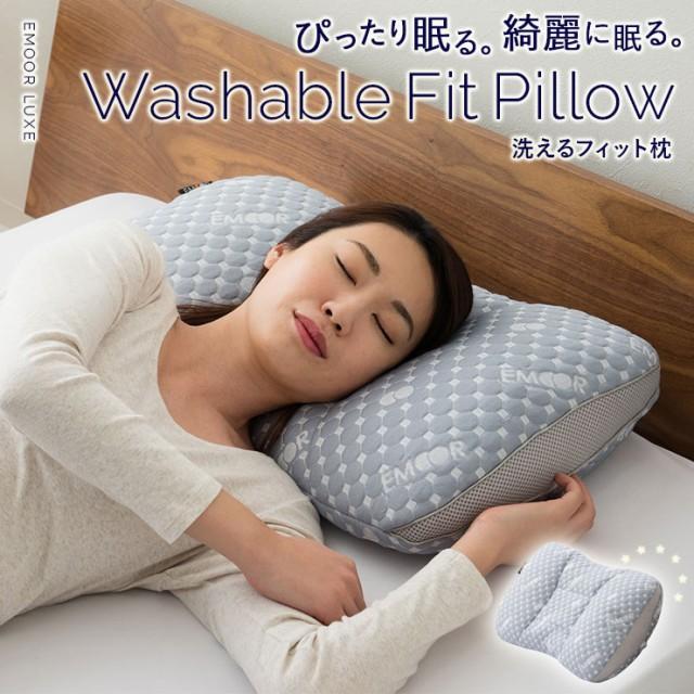 洗える 枕 まくら ピロー フィット枕 40×60cm 父...