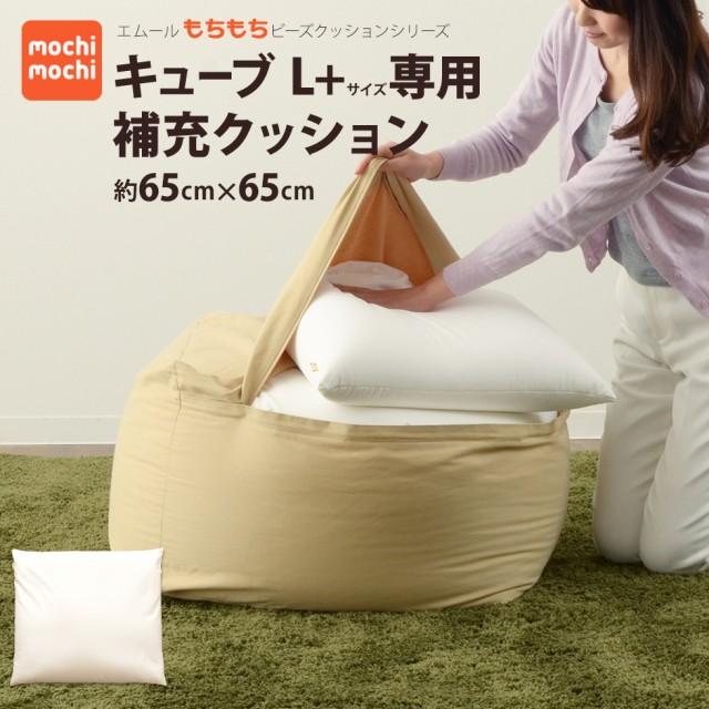 日本製 mochimochiキューブLサイズ専用 補充クッ...