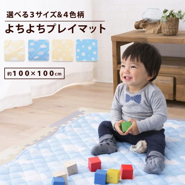 よちよちプレイマット 正方形 100×100cm プレイ...