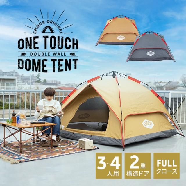 ドーム型テント ワンタッチテント 4人用 3人用 フルクローズ uv加工 キャンプ用品 高耐水 キャンピングテント ビーチテント 防災グッズ