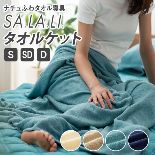 タオルケット シングル セミダブル ダブル レーヨ...