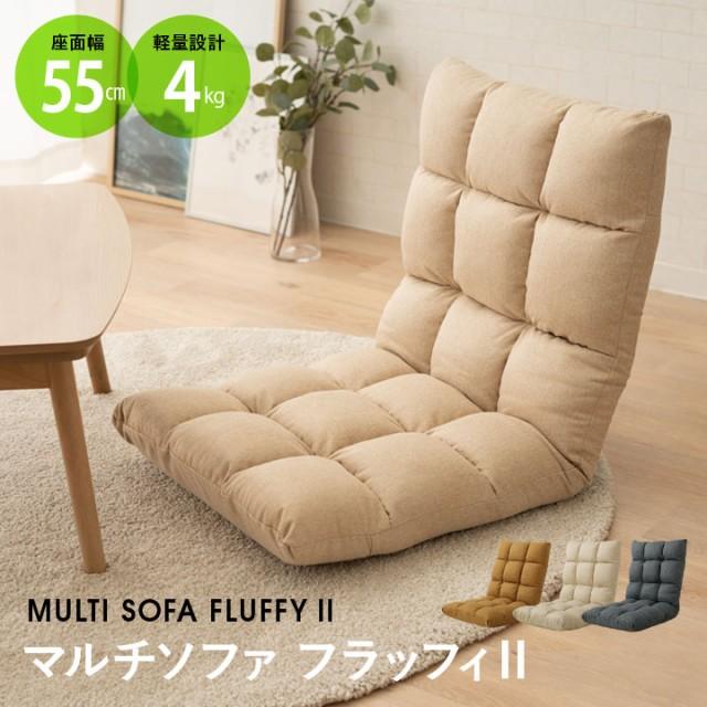 1人掛け リクライニング ソファ 座椅子 Fluffy2 ...