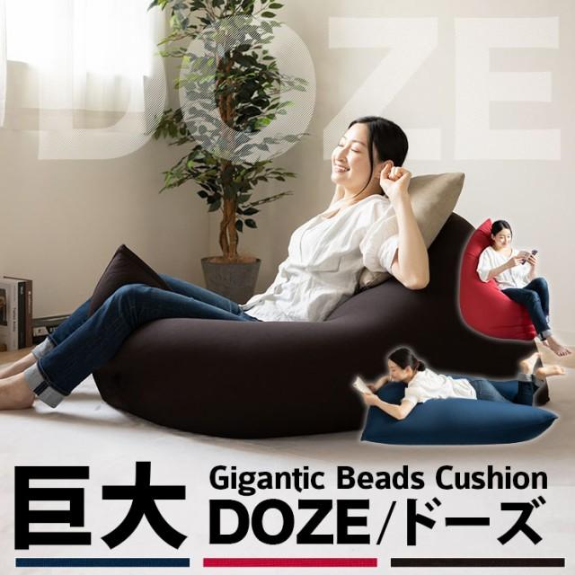 ビーズクッション 日本製 特大 大きい クッション...