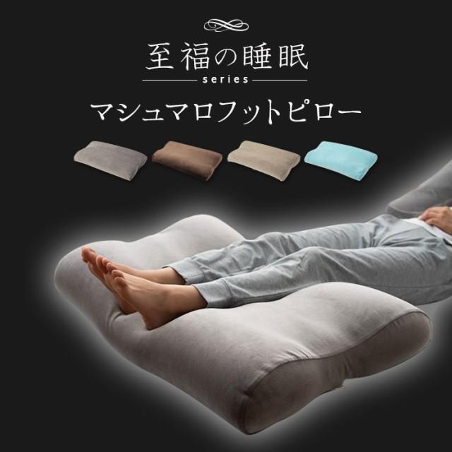 枕 まくら 足まくら ビーズ 快眠枕 安眠枕 抱きま...