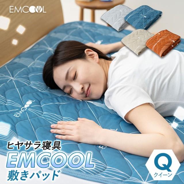 接触冷感 敷きパッド EMCOOL クイーン Q-MAX0.4 ...