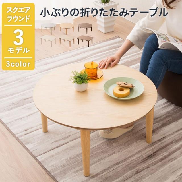 折りたたみテーブル ローテーブル センターテーブ...
