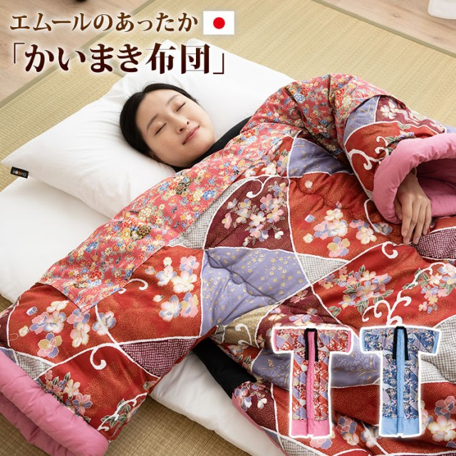 日本製 かいまき布団 かいまき かいまき布団 掻巻...