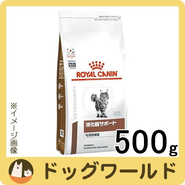ロイヤルカナン 食事療法食 猫用 消化器サポート ...