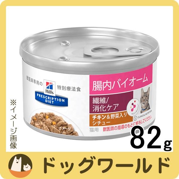 ヒルズ 猫用 腸内バイオーム チキン&野菜入りシ...