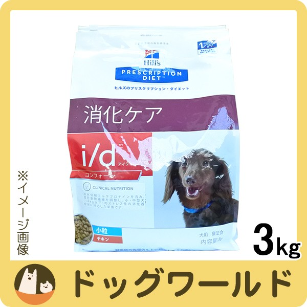 ヒルズ 犬用 i/d コンフォート ドライ 3kg ★SALE...