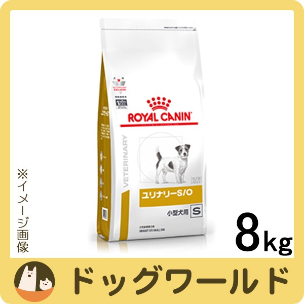 ロイヤルカナン 食事療法食 犬用 ユリナリー S/O ...