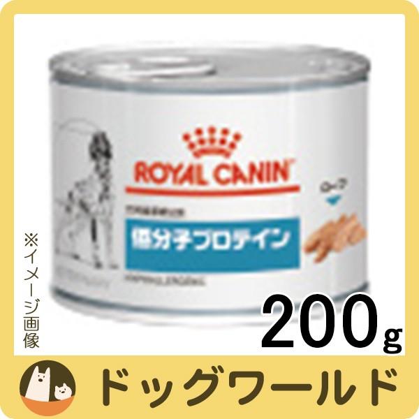 ロイヤルカナン 食事療法食 犬用 低分子プロテイ...