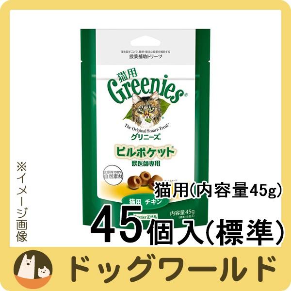 グリニーズ 獣医師専用 ピルポケット 猫用 チキン...