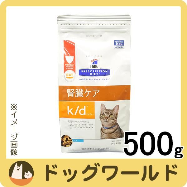 ヒルズ 猫用 k/d ツナ ドライ 500g ★SALE★
