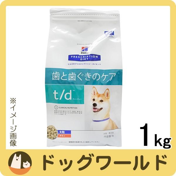 ヒルズ 犬用 t/d 大粒 ドライ 1kg