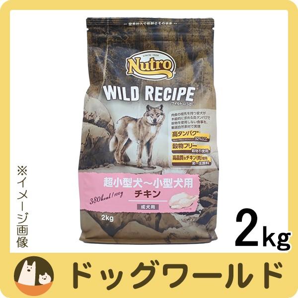 ニュートロ ワイルド レシピ 超小型犬〜小型犬用 ...