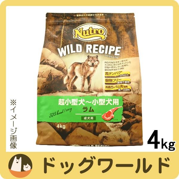 ニュートロ ワイルド レシピ 超小型〜小型犬用 ラ...